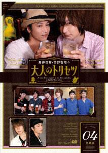 DVD 鳥海浩輔・前野智昭の大人のトリセツ4 特装版[ムービック]《在庫切れ》