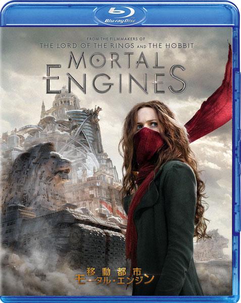 BD 移動都市/モータル・エンジン (Blu-ray Disc)[NBC]《在庫切れ》