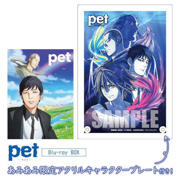 【あみあみ限定特典】BD pet Blu-ray BOX[バップ/ツインエンジン]【送料無料】《05月予約※暫定》