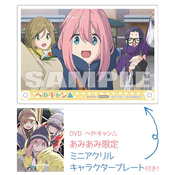 【あみあみ限定特典】DVD へやキャン△[フリュー]《在庫切れ》