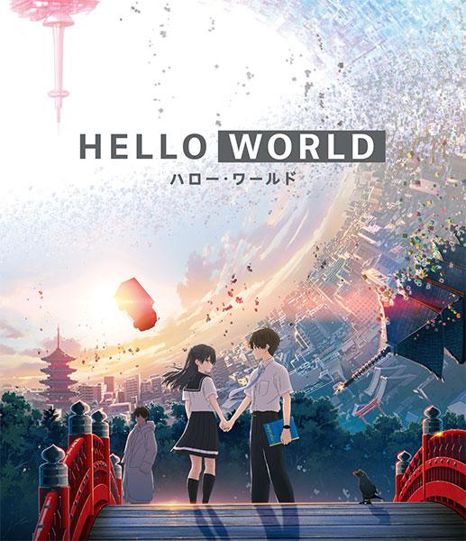 BD HELLO WORLD Blu-ray 通常版[東宝]《在庫切れ》