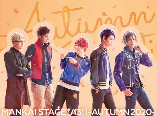 DVD MANKAI STAGE『A3!』~AUTUMN 2020~[ポニーキャニオン]《発売済・在庫品》