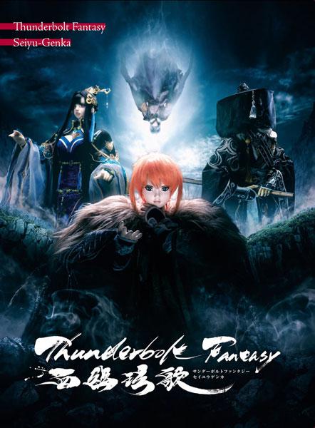BD Thunderbolt Fantasy 西幽ゲン歌 完全生産限定版 (Blu-ray Disc)[アニプレックス]《04月予約》