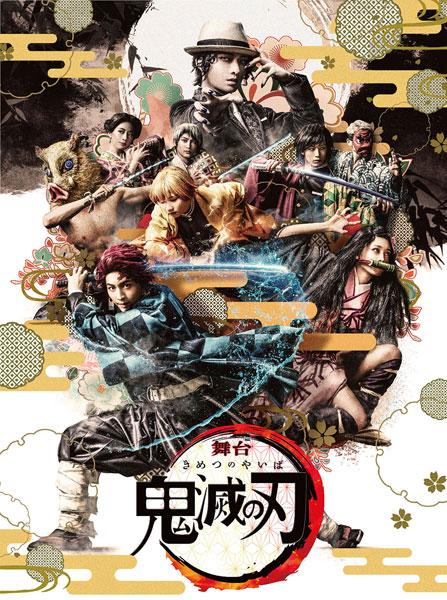 DVD 舞台「鬼滅の刃」 完全生産限定版[アニプレックス]《07月予約》