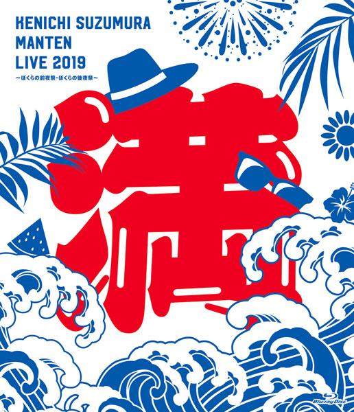 BD 鈴村健一 満天LIVE 2019~ぼくらの前夜祭・ぼくらの後夜祭~LIVE (Blu-ray Disc)[ランティス]《在庫切れ》