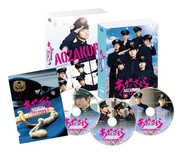 DVD ドラマ「あおざくら 防衛大学校物語」 DVDBOX[エイベックス]《在庫切れ》