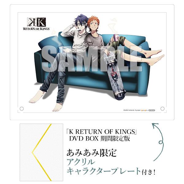 【あみあみ限定特典】DVD 「K RETURN OF KINGS」DVD BOX 期間限定版[キングレコード]【送料無料】《04月予約》