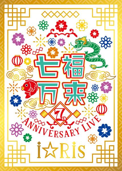 DVD i☆Ris 7th Anniversary Live ~七福万来~ 初回生産限定盤[DIVE II entertainment]《在庫切れ》