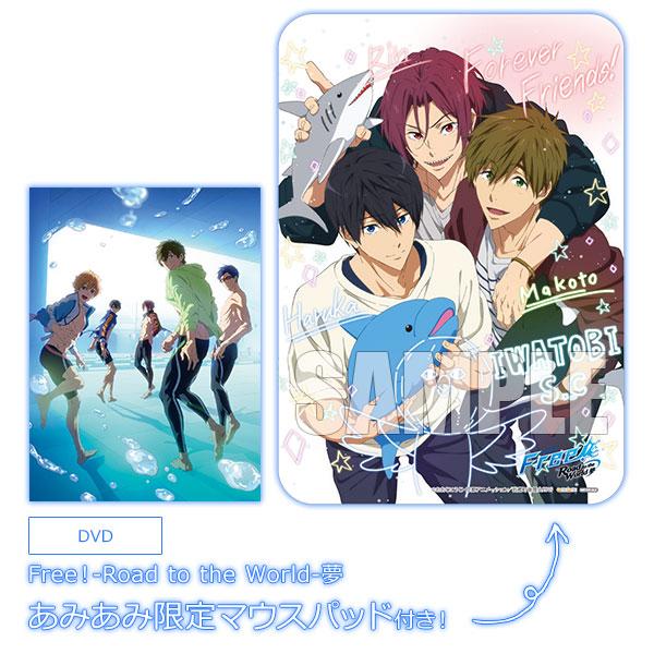 【あみあみ限定特典】DVD Free!-Road to the World-夢[京都アニメーション]《在庫切れ》