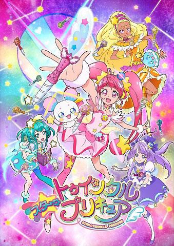 DVD スター☆トゥインクルプリキュア vol.16[マーベラス]《06月予約※暫定》