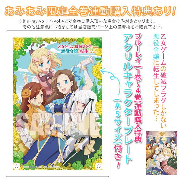 BD 乙女ゲームの破滅フラグしかない悪役令嬢に転生してしまった… Blu-ray vol.4
