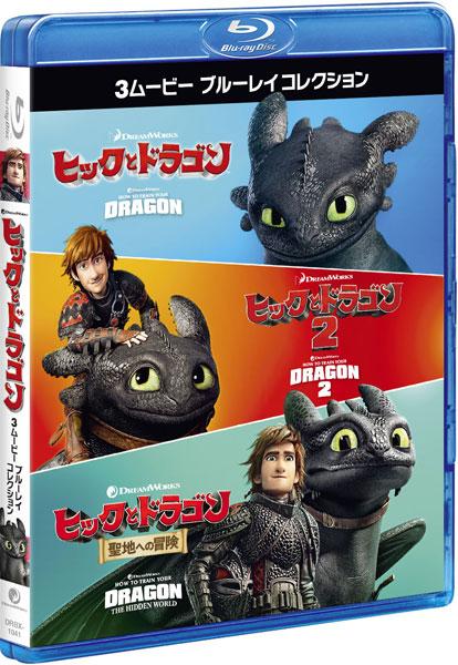 BD ヒックとドラゴン 3ムービー ブルーレイコレクション(Blu-ray Disc)[NBC]《06月予約※暫定》