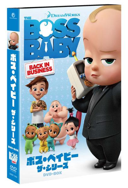 DVD ボス・ベイビー ザ・シリーズ DVD-BOX[NBC]《06月予約※暫定》