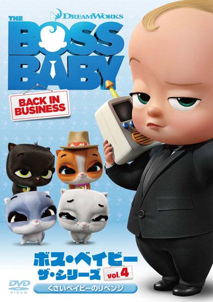 DVD ボス・ベイビー ザ・シリーズ Vol.4 くさいベイビーのリベンジ[NBC]《06月予約※暫定》