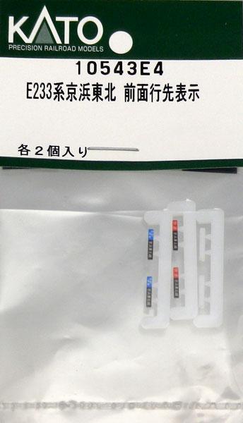 10543E4 E233系京浜東北 前面行先表示[ホビーセンターカトー]《発売済・在庫品》