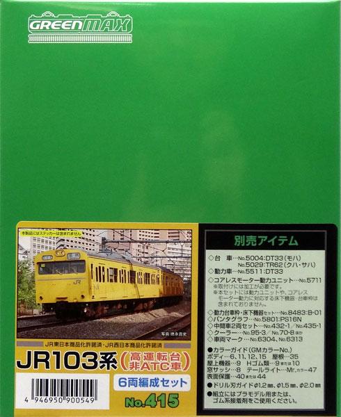 415 JR103系(高運転台・非ATC車) 6両編成セット(再販)[グリーンマックス]《09月予約》