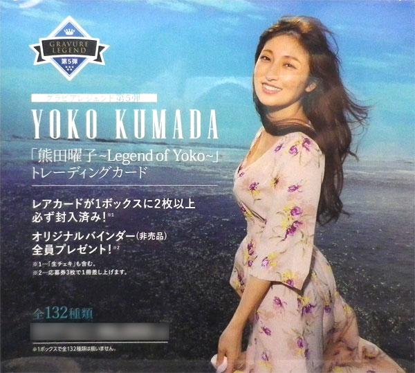 【特典】グラビアレジェンド第5弾 熊田曜子~Legend of Yoko~ トレーディングカード カートン[ヒッツ]【同梱不可】【送料無料】《04月予約》
