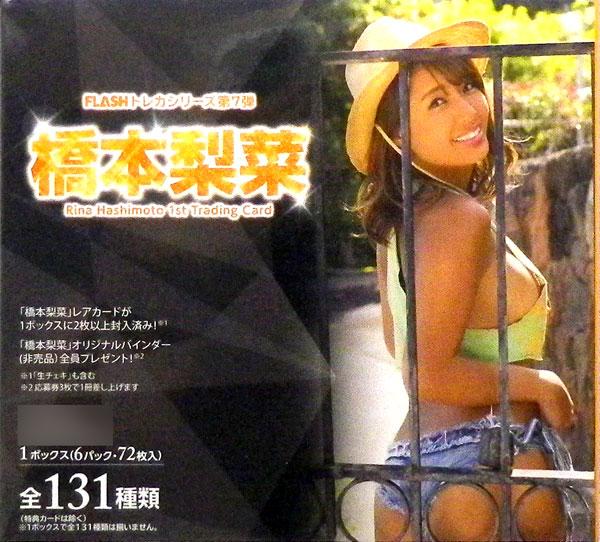【特典】FLASHトレカシリーズ第7弾 「橋本梨菜」ファースト・トレーディングカード 6パック入りBOX[ヒッツ]《在庫切れ》