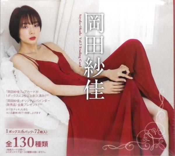 【特典】「岡田紗佳Vol.3」トレーディングカード 6パック入りBOX[ヒッツ]《在庫切れ》