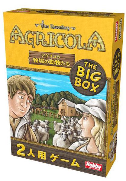 ボードゲーム アグリコラ:牧場の動物たち THE BIG BOX 日本語版[ホビージャパン]《在庫切れ》