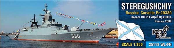 1/350 ロシア・20380型コルベット・ステレグシュチイ・2008 レジンキット[コンブリック]【送料無料】《04月予約》