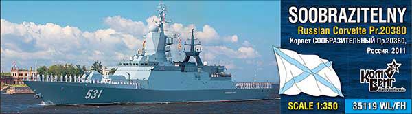 1/350 ロシア・20380型コルベット・ソーブラジテルヌイ・2011 レジンキット[コンブリック]【送料無料】《04月予約》