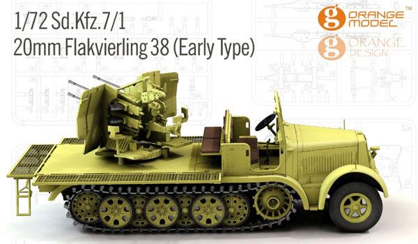 1/72 ドイツ Sd.Kfz.7/1 8トン ハーフトラック 20mm 4連装高射機関砲 38型 (初期型) インジェクションキット[オレンジホビー]《02月予約》
