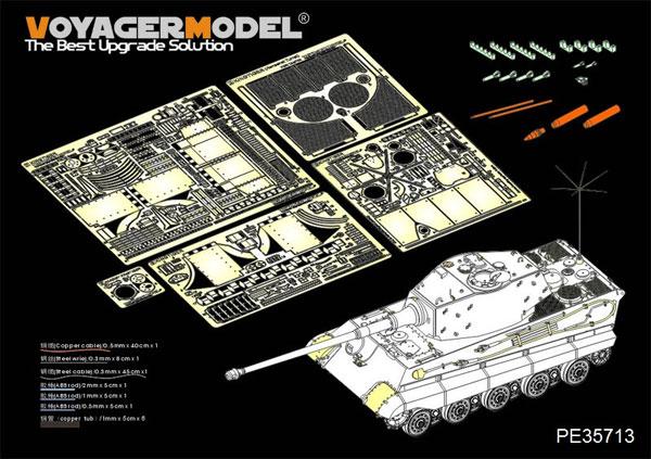 1/35 WWII ドイツ陸軍キングタイガーヘンシェル砲塔用ベーシックセット(アカデミー 13229用)[ボイジャーモデル]《04月予約》