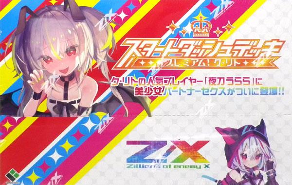 Z/X -Zillions of enemy X- スタートダッシュデッキ 第4弾 SD04 プレミアム!ク・リト 4パック入りBOX[ブロッコリー]《06月予約》
