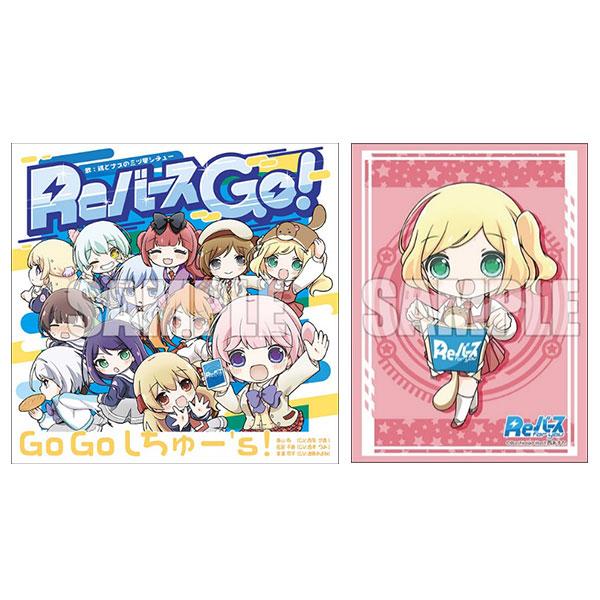 Reバース GO! スリーブ+CDセット GO GO しちゅー's 美濃周子ver.[ブシロード]《在庫切れ》