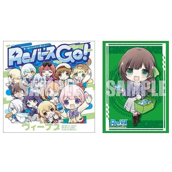 Reバース GO! スリーブ+CDセット ヴィーナス 駒形豊ver.[ブシロード]《在庫切れ》