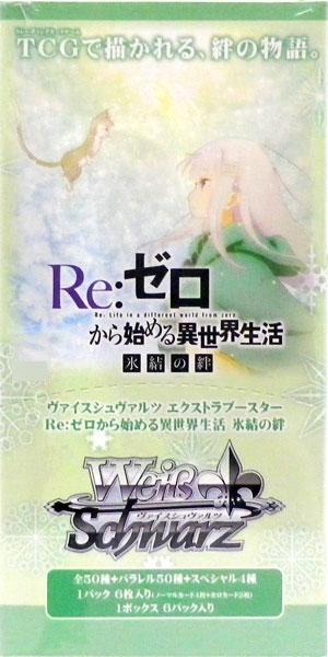 ヴァイスシュヴァルツ エクストラブースター Re:ゼロから始める異世界生活 氷結の絆 カートン[ブシロード]【同梱不可】【送料無料】《在庫切れ》