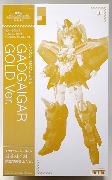 黄金の勇者王