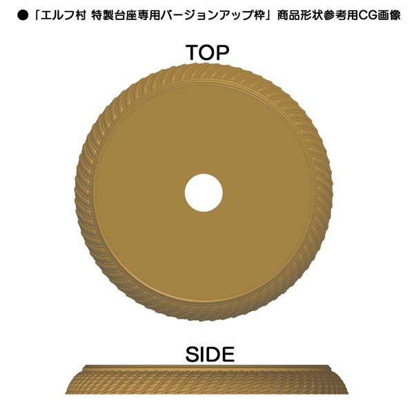 【限定販売】エルフ村 特製台座専用バージョンアップ枠(内径16cm)[ヴェルテクス]《発売済・在庫品》