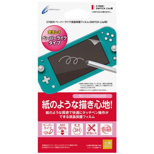 ペーパーライク 液晶保護フィルム (Switch Lite用)[サイバーガジェット]《発売済・在庫品》