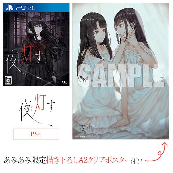 【あみあみ限定特典】PS4 夜、灯す[日本一ソフトウェア]《07月予約》
