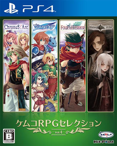 PS4 ケムコRPGセレクション Vol.4[KEMCO]《発売済・在庫品》