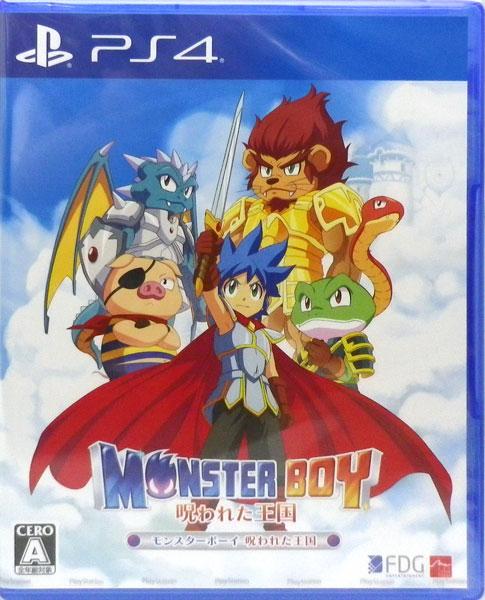PS4 モンスターボーイ 呪われた王国[アークシステムワークス]《08月予約》