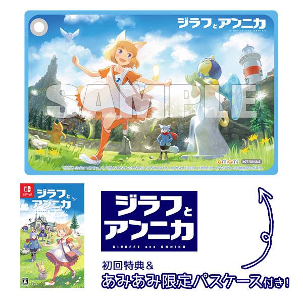 【あみあみ限定特典】【特典】Nintendo Switch ジラフとアンニカ[PLAYISM]《08月予約》
