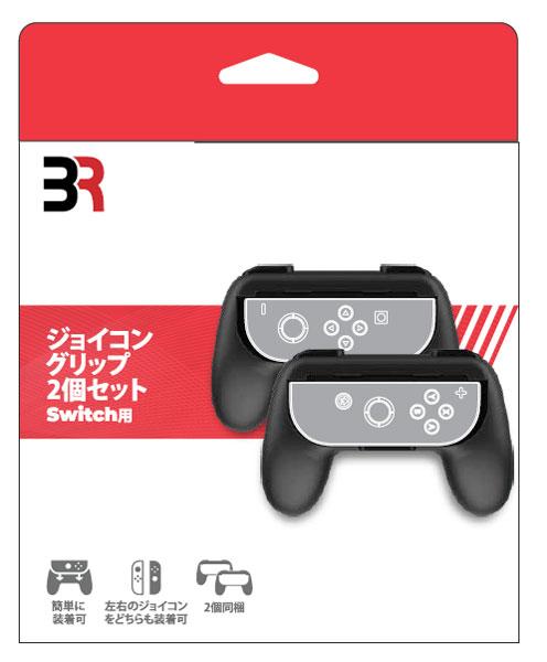ジョイコングリップ 2個セット (Switch用)[ブレア]《発売済・在庫品》