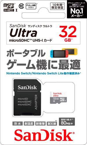 サンディスク ウルトラ microSDHC UHS-Iカード 32GB[サイバーガジェット]《発売済・在庫品》