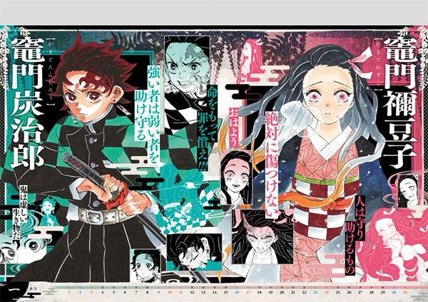 鬼滅の刃 コミックカレンダー2021(大判)[集英社]《09月予約》