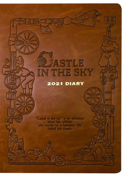 スタジオジブリ 2021スケジュールダイアリー 天空の城ラピュタ(大判)[エンスカイ]《在庫切れ》
