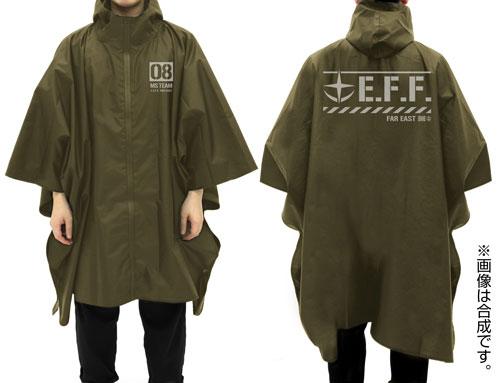 機動戦士ガンダム第08MS小隊 レインポンチョ/MOSS(再販)[コスパ]《10月予約》