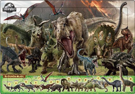 ジグソーパズル ピクチュアパズル ジュラシック・ワールド 恐竜の王国 75ピース (25-009)[アポロ社]《在庫切れ》