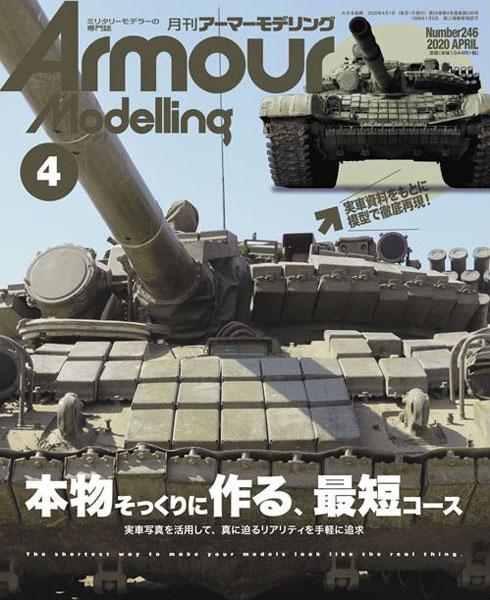 月刊アーマーモデリング 2020年04月号 (書籍)[大日本絵画]《在庫切れ》