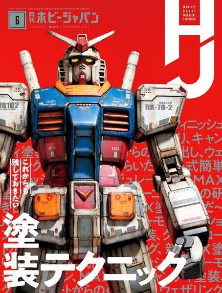 月刊ホビージャパン 2020年06月号 (書籍)[ホビージャパン]《在庫切れ》