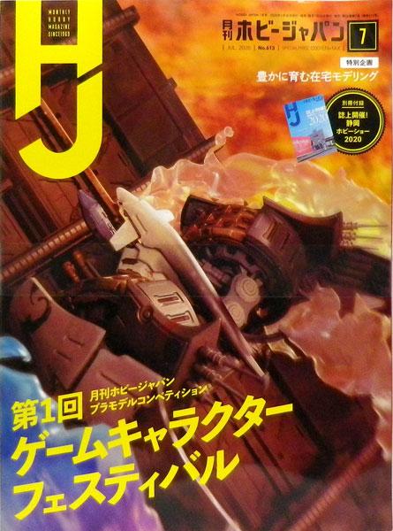月刊ホビージャパン 2020年07月号 (書籍)[ホビージャパン]《発売済・在庫品》