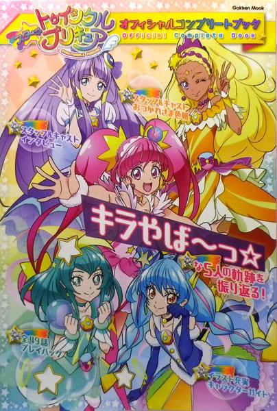 スター☆トゥインクルプリキュア オフィシャルコンプリートブック (書籍)[学研プラス]《発売済・在庫品》