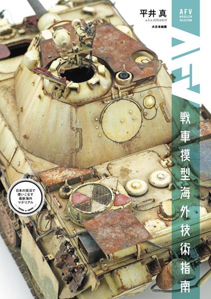 AFV Modeler Selection Vol.01 戦車模型海外技術指南 日本の技法で使いこなす最新海外マテリアル (書籍)[大日本絵画]《在庫切れ》